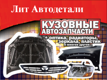 автотрейд красноярск каталог официальный сайт #4